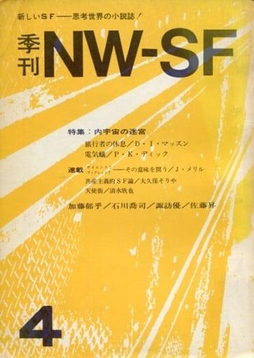 季刊 NW-SF 4 1971年8月号