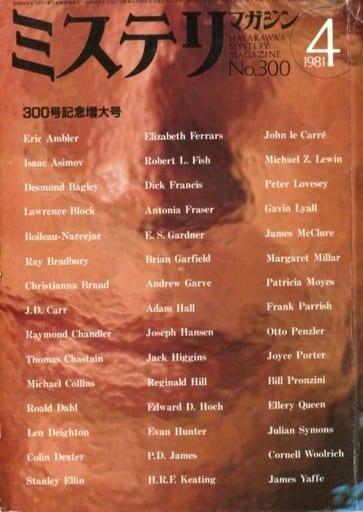 ミステリマガジン 1981年4月号 No.300