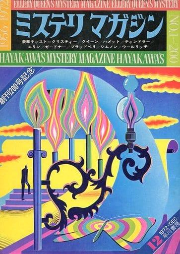 ミステリマガジン 1972年12月号 No.200