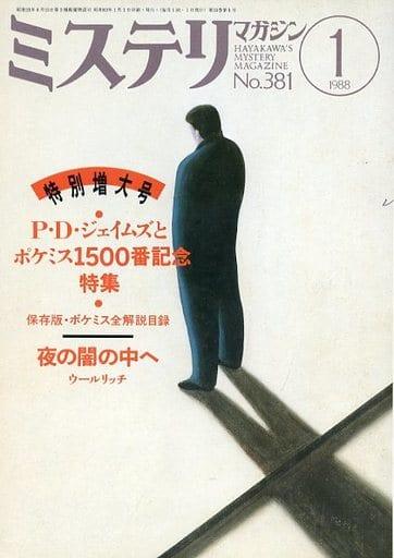 ミステリマガジン 1988年1月号 No.381