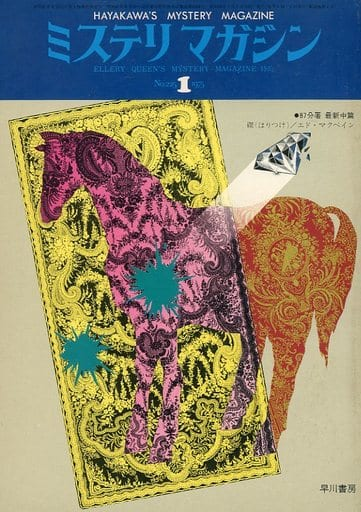 ミステリマガジン 1975年1月号 No.225