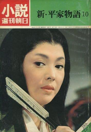 小説 週刊朝日 1972/10