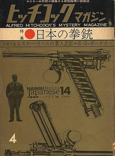 ヒッチコックマガジン 1961年4月号