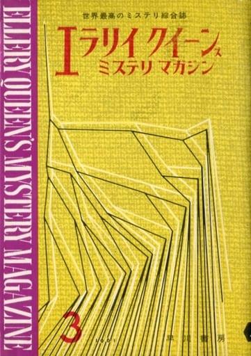 エラリイ・クイーンズ・ミステリ・マガジン 1961年3月号 No.57