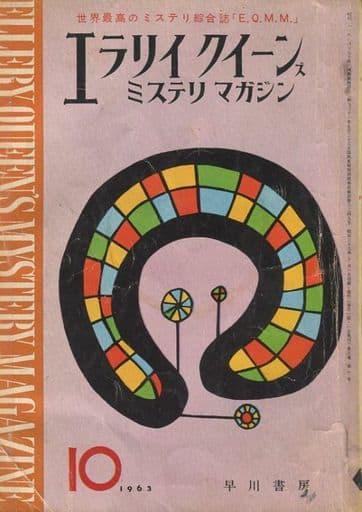 エラリイ・クイーンズ・ミステリ・マガジン 1963年10月号