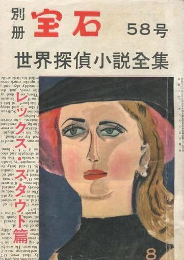 別冊 宝石 1956年8月号 58号
