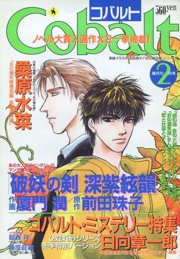 cobalt1998年2月号