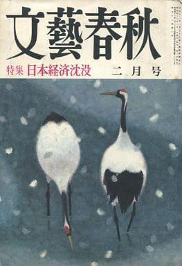 文藝春秋 1974年2月号
