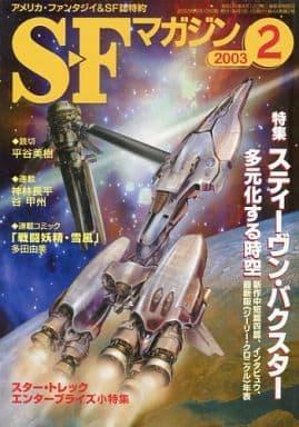 SFマガジン 2003年2月号 No.562