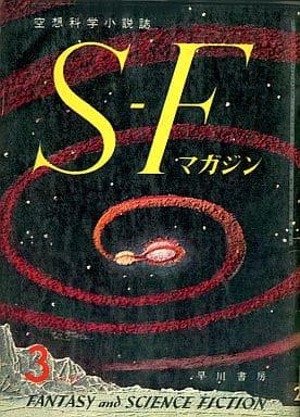 SFマガジン 1960/3