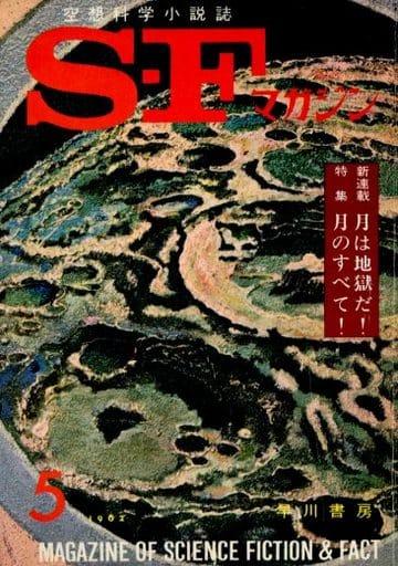 SFマガジン 1962/5