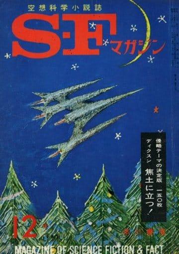 SFマガジン 1962/12 No.37