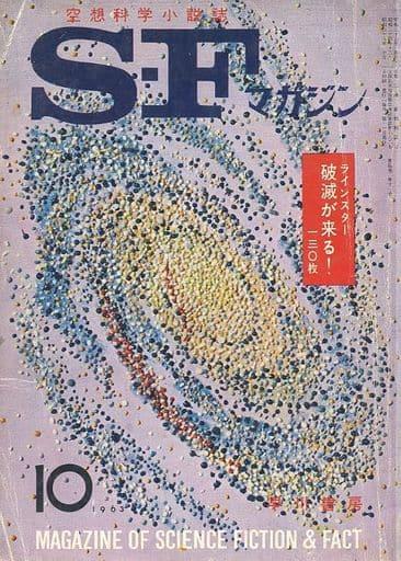 SFマガジン 1963/10 No.48