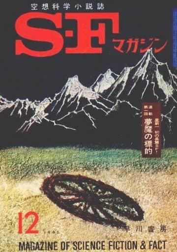 SFマガジン 1963/12 No.50