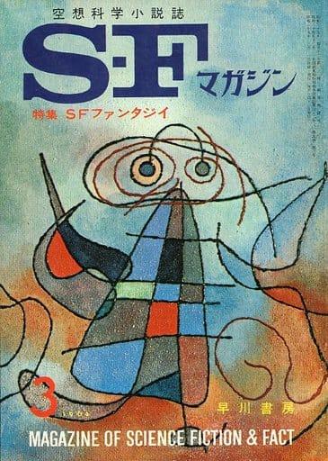 SFマガジン 1964/3 No.53