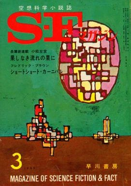 SFマガジン 1965/3 No.66