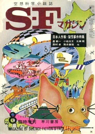 SFマガジン 1965/8臨時増刊 No.72