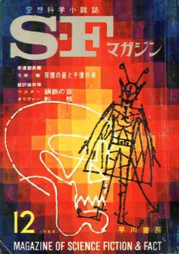 SFマガジン 1965/12 No.76