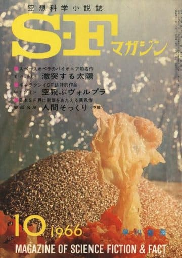 SFマガジン 1966/10 No.87