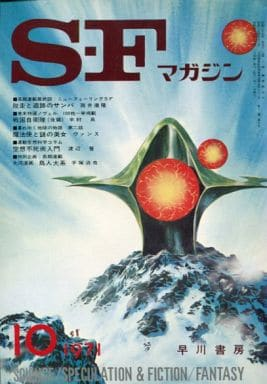 SFマガジン 1971/10 No.151