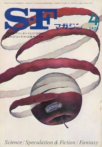 SFマガジン 1973/4 No.171