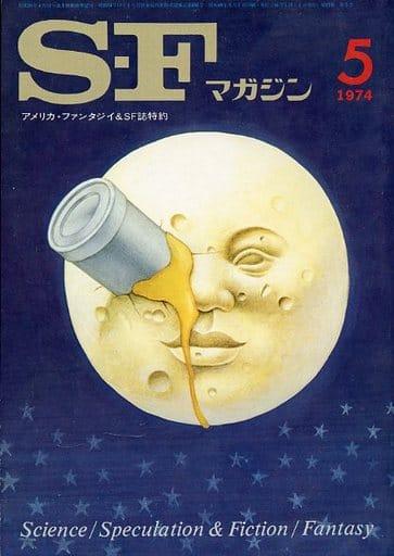 SFマガジン 1974/5 No.185