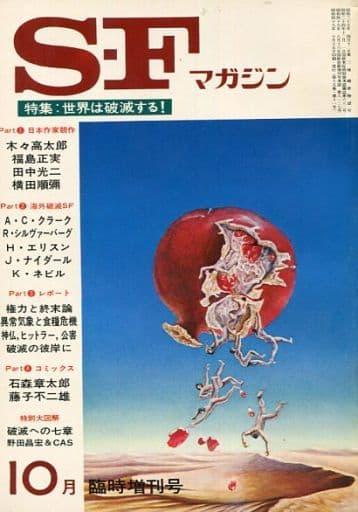 SFマガジン 1974/10臨時増刊号 No.191 [特集:世界は破滅する]