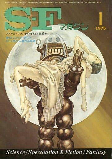 SFマガジン 1975/1 No.194