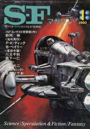 SFマガジン 1980/1 No.256