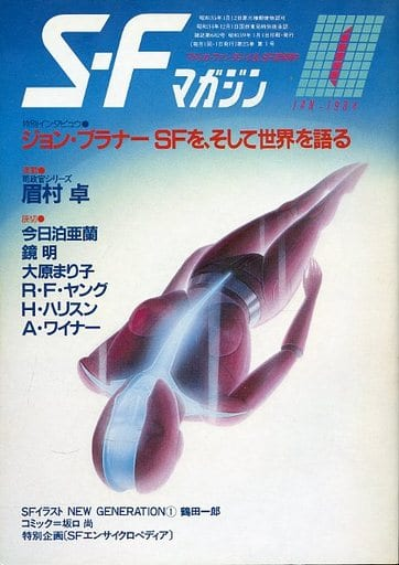 SFマガジン 1984/1 No.308
