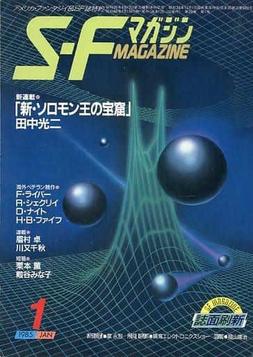 SFマガジン 1985/1 No.321