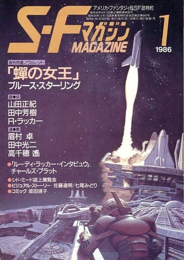 SFマガジン 1986/1 No.334