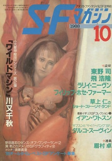 SFマガジン 1988/10 No.370