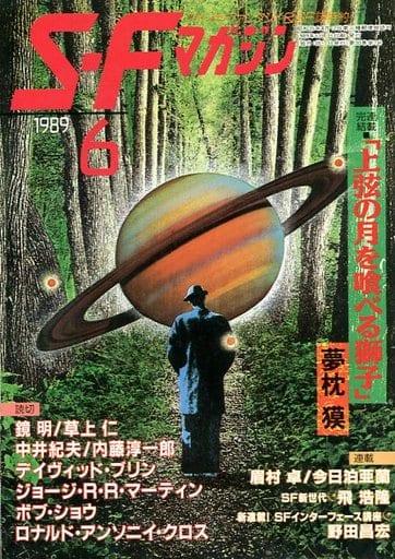 SFマガジン 1989/6 No.379