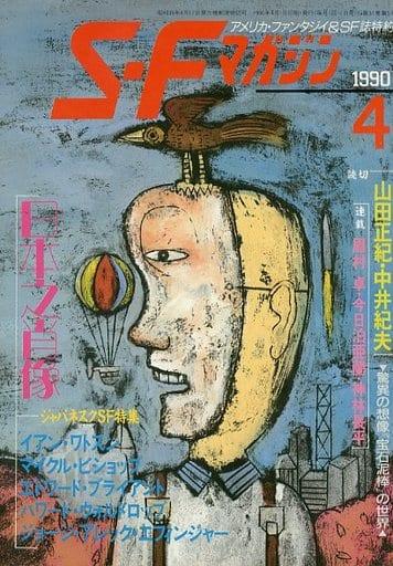 SFマガジン 1990/4 NO.392