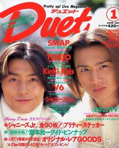 duet 1998/1 デュエット