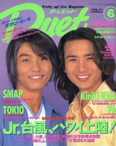 duet 1998/6 デュエット
