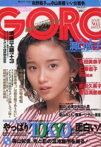 付録無)GORO 1988年1月28日号 NO.3