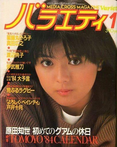 付録付)バラエティ 1984年1月号