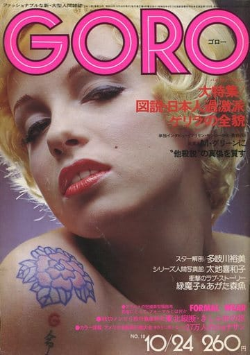 切取あり)GORO 1974年10月24日号