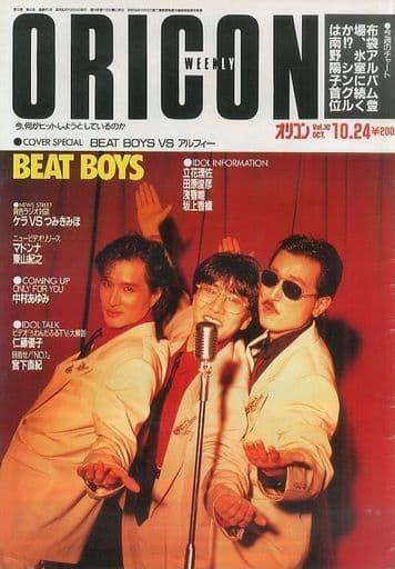 オリコンウィークリー 1988年10月24日号