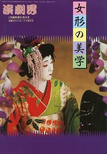 付録付)女形の美学 演劇界 2000年1月臨時増刊 特大号