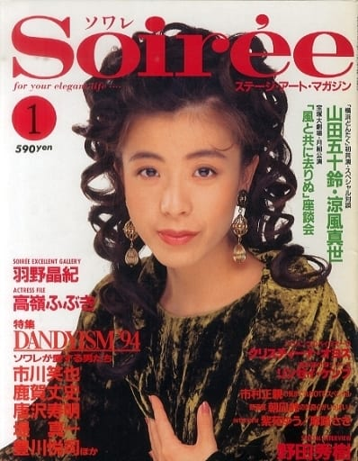 Soiree 1994年1月号 vol.20 ソワレ