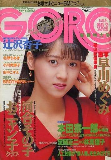 付録付)GORO 1986年1月9日号  NO.2