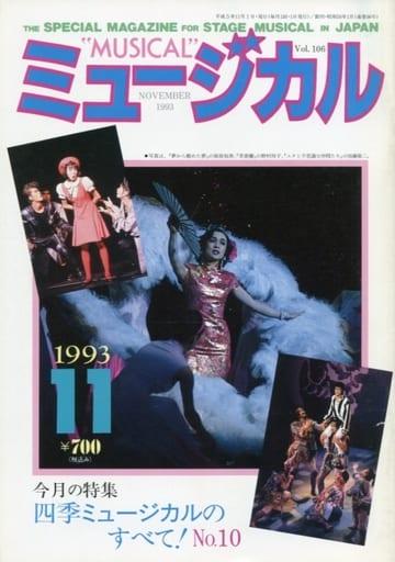 ミュージカル 1993年11月号 Vol.106
