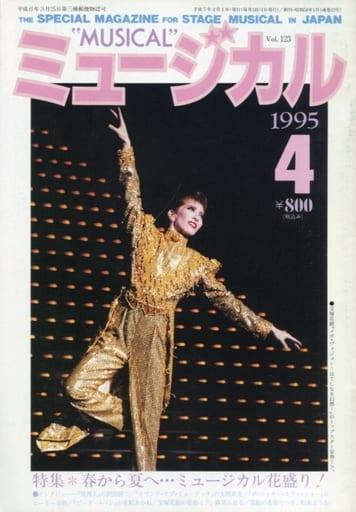 ミュージカル 1995年4月号 Vol.123