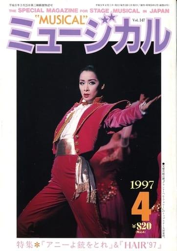 ミュージカル 1997年4月号 Vol.147