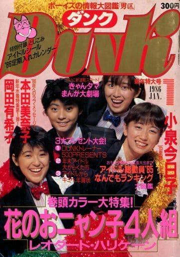 付録無)DUNK 1986年1月号 ダンク