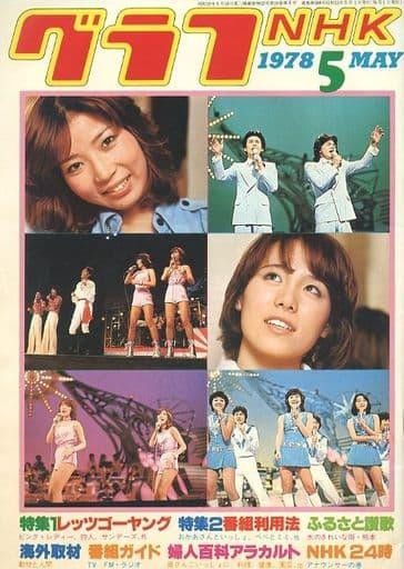 グラフNHK 1978年5月号