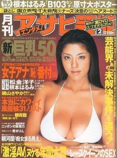 付録無)月刊アサヒ芸能エンタメ 2003年2月号